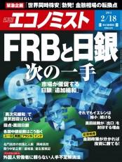 週刊エコノミスト2014年2/18号