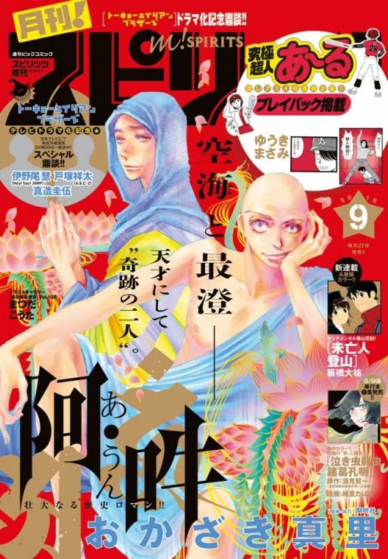 月刊 ! スピリッツ 2018年9月号(2018年7月26日発売号)
