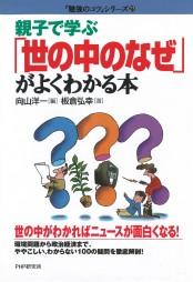 親子で学ぶ 「世の中のなぜ」がよくわかる本