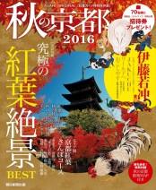 秋の京都2016