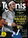 月刊テニスマガジン 2017年4月号