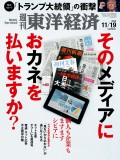 週刊東洋経済2016年11月19日号