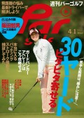 週刊パーゴルフ 2014/4/1号