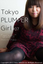 "Tokyo PLUMPER Girl #07 ""asami""【ぽっちゃり女性の写真集】"