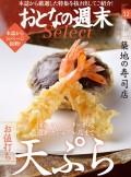 おとなの週末セレクト「お値打ち天ぷら&築地の寿司店」〈2016年12月号〉
