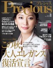 Precious 2016年10月号