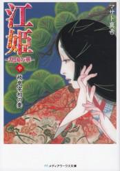 江姫 -乱国の華- 中 岐阜宰相の妻
