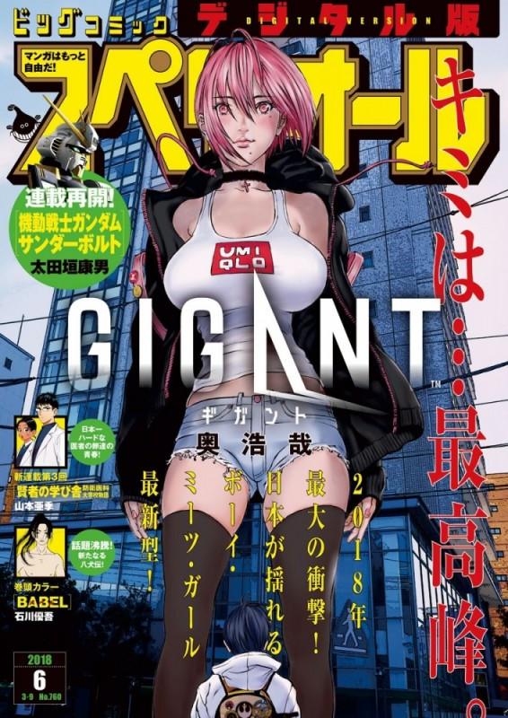 ビッグコミックスペリオール 2018年6号(2018年2月23日発売)