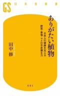ありがたい植物 日本人の健康を支える野菜・果物・マメの不思議な力