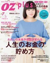 OZplus 2014年7月号 No.37