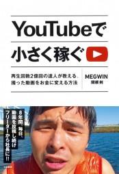 YouTubeで小さく稼ぐ