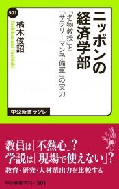 ニッポンの経済学部 「名物教授」と「サラリーマン予備軍」の実力