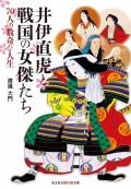 井伊直虎と戦国の女傑たち〜70人の数奇な人生〜