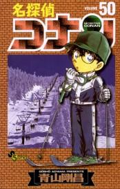 名探偵コナン 50