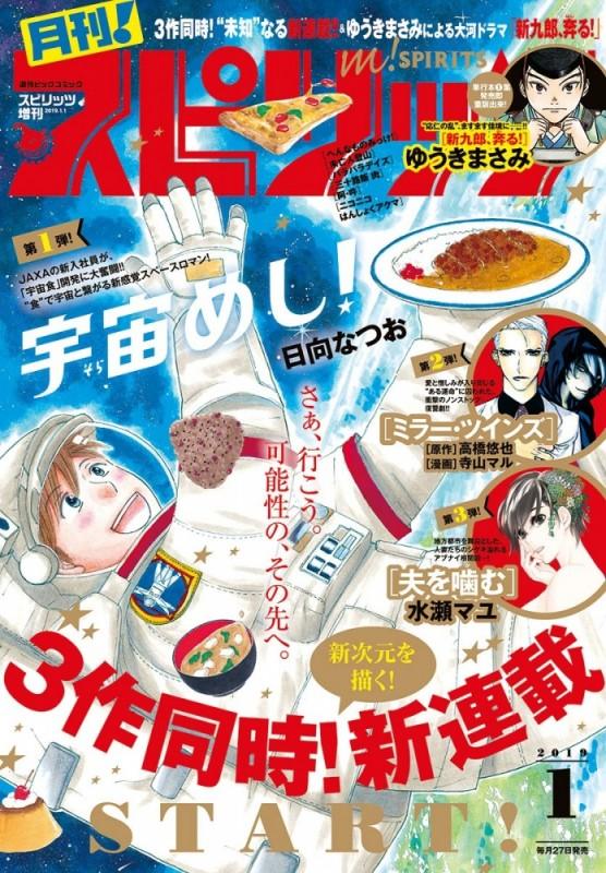 月刊 ! スピリッツ 2019年1月号(2018年11月27日発売号)