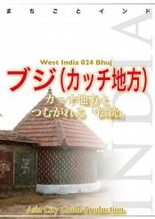 西インド024ブジ(カッチ地方) 〜カッチ地方とつむがれる「伝統」