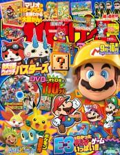 てれびげーむマガジン September 2015