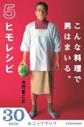 こんな料理で男はまいる。 5ヒモレシピ