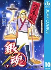 銀魂 モノクロ版 10