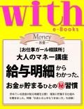 【期間限定価格】with e-Books 給与明細からわかった、お金が貯まるひとのマル秘習慣
