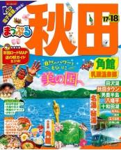 まっぷる 秋田 角館・乳頭温泉郷'17-'18