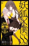 妖狐×僕SS 1巻