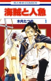【期間限定価格】海賊と人魚(1)
