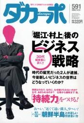 """ダカーポ591号滝川クリステル 極艶""""上クリ""""にジュテーム"""