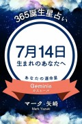 365誕生日占い〜7月14日生まれのあなたへ〜
