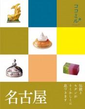 【期間限定価格】ココミル 名古屋(2017年版)
