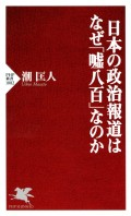日本の政治報道はなぜ「嘘八百」なのか