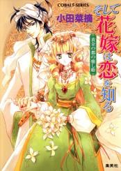そして花嫁は恋を知る1 黄金の都の癒し姫