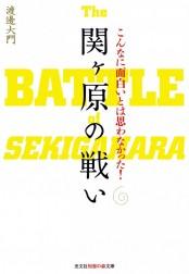 こんなに面白いとは思わなかった! 関ヶ原の戦い