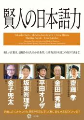 賢人の日本語力