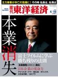 週刊東洋経済2014年4月19日号