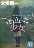 【期間限定価格】二度泣いた少女 警視庁犯罪被害者支援課3