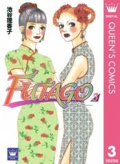 FUTAGO―ふたご― 3