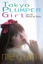 "Tokyo PLUMPER Girl #01 ""megumi""【ぽっちゃり女性の写真集】"