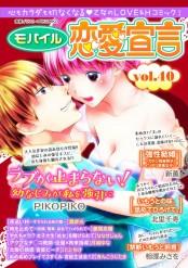 モバイル恋愛宣言 Vol.40