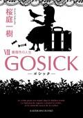 GOSICK VII ──ゴシック・薔薇色の人生──