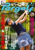 週刊パーゴルフ 2014/9/2号