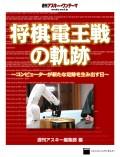 将棋電王戦の軌跡 ~コンピューターが新たな定跡を生み出す日~ 週刊アスキー・ワンテーマ