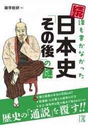 続・誰も書かなかった 日本史「その後」の謎