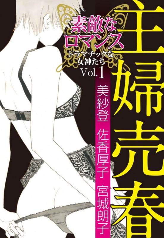 素敵なロマンス ドラマチックな女神たち vol.1
