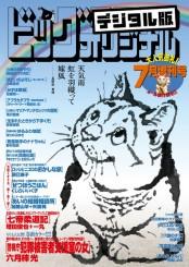 ビッグコミックオリジナル増刊 2016年7月増刊号