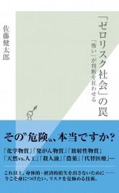 「ゼロリスク社会」の罠〜「怖い」が判断を狂わせる〜