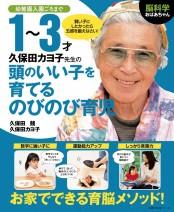 脳科学おばあちゃん 久保田カヨ子先生の1〜3才頭のいい子を育てるのびのび育児