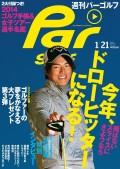週刊パーゴルフ 2014/1/21号