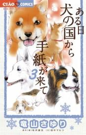 ある日 犬の国から手紙が来て 3