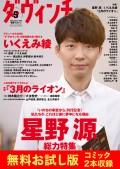【無料】ダ・ヴィンチ お試し版 2017年5月号